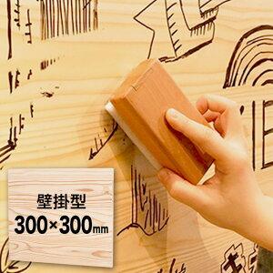 ◎きえすぎくん フラットタイプ 壁掛型 300×300mm HK-06-11[壁掛け 木製 木 ホワイトボード おしゃれ マーカーボード 看板 和風 ウェルカムボード 和 ブライダル] 即納