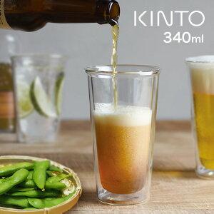 ◎KINTO キントー CAST ダブルウォール ビアグラス 21432/284704[耐熱 ダブルウォールグラス 耐熱ガラス 耐熱グラス コップ グラス 食器 二重構造 おしゃれ ガラスコップ 340ml] 1-2W