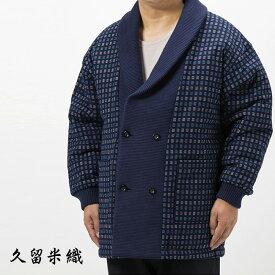 ◎【特典あり】久留米織 袢天ジャケット風 紳士用[日本製のはんてん 冬に着たい男性用の半纏 おしゃれなルームウェア・部屋着・ホームウェアにおすすめ]