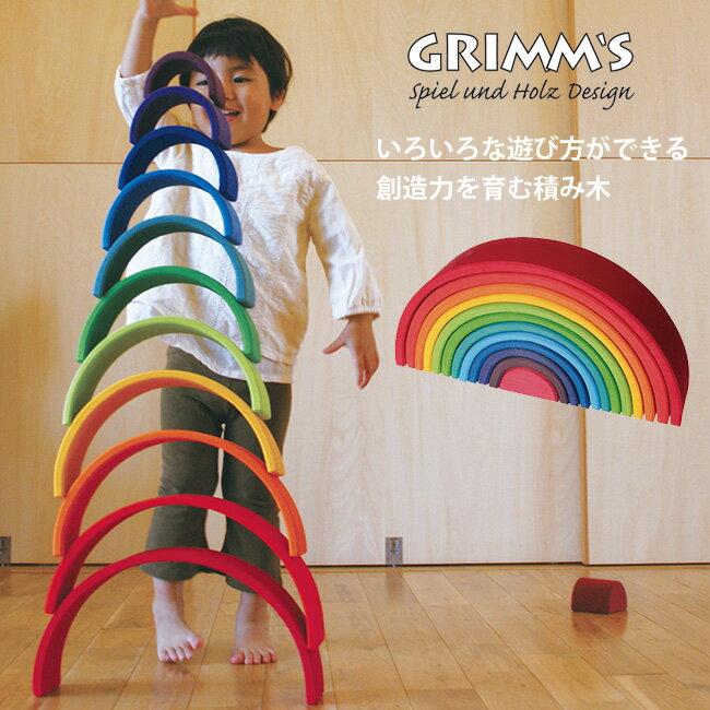 ◎GRIMMS グリム 虹トンネル 特大 SH10670[木のおもちゃ 知育玩具 こども 木製 カラフル インテリア 北欧 おもちゃ 男の子 女の子 グリム プレゼント 積木 つみき 想像力]