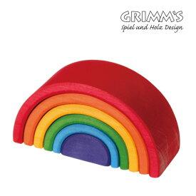 ◎GRIMMS グリム 虹トンネル 大 SH10700[木のおもちゃ 知育玩具 こども 木製 カラフル インテリア 北欧 おもちゃ 男の子 女の子 グリム プレゼント 積木 つみき 想像力]