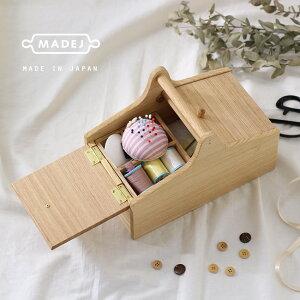 ◎MADEJ マデイ Wood ソーイングボックス MDJ010[日本製 裁縫道具入れ 裁縫箱 小物入れ 収納ボックス 母の日 プレゼント ギフト 実用的 持ち手付き シンプル 木製 おしゃれ] 即納