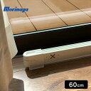 ◎森永ウインドーラジエーター定尺タイプ 600mm W/R-600[窓 ヒーター 窓際 窓下 ラジエーター 結露対策 窓下ヒーター …