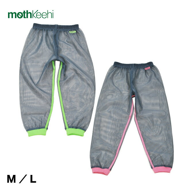 ◎mothKeehi NET PANTS モスキーヒ 防虫ネットパンツ 着るかや[ガーデニングやキャンプなどのアウトドアの蚊よけに 通気性の良いメッシュ生地のズボン(蚊 対策 メッシュ パンツ)]