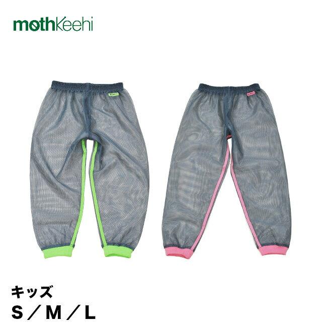 ◎mothKeehi NET PANTS モスキーヒ 防虫ネットパンツ 着るかや 子供用[ガーデニングやキャンプなどのアウトドアの蚊よけに 通気性の良いメッシュ生地のズボン(蚊 対策 メッシュ パンツ)]