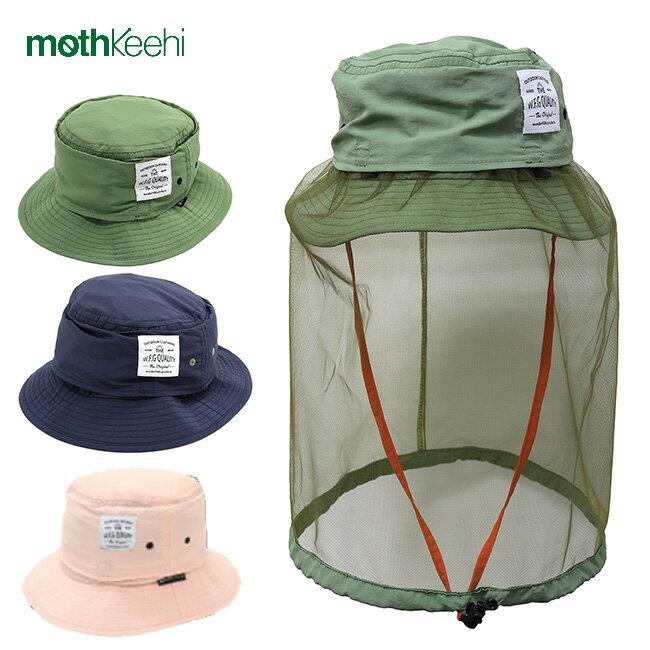 ◎mothKeehi モスキーヒ 虫よけネット付きサハリハット HB-002[キャンプなど屋外で蚊の対策になる子供用の帽子 アウトドアの紫外線対策と虫除けのハット キッズのUV対策の日よけ帽子 ネット付き]【ポイント1倍】
