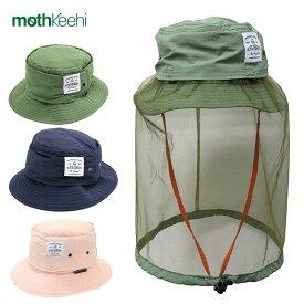 ◎mothKeehi モスキーヒ 虫よけネット付きサハリハット HB-002[キャンプなど屋外で蚊の対策になる子供用の帽子 アウトドアの紫外線対策と虫除けのハット キッズのUV対策の日よけ帽子 ネット付き]
