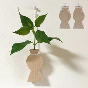 ◎木製 一輪挿し VASE 《2個セット》[花瓶 ベース 榊立て 木製 神棚 飾り 榊立 榊 さかき 神具 小 小さい 木 モダン おしゃれ かわいい インテリア] 即納
