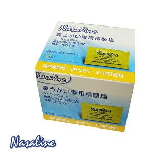 ◎ナサリン鼻洗浄器専用精製塩 50包入[花粉・ダニ・風邪の予防におすすめの鼻うがいのための鼻洗浄機(鼻洗器・鼻洗浄器)専用の塩]