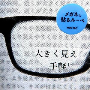 ◎NEWメガネに貼るルーペ[倍率1.5倍 ルーペ 眼鏡に貼るルーペ めがねに貼るルーペ 拡大鏡 剥がせる シールタイプ 薄型 コンパクト] 即納