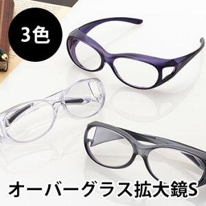 ◎オーバーグラス拡大鏡S[メガネタイプの拡大鏡 日本製のメガネルーペ 新聞や読書におすすめの便利グッズのルーペ メガネの上からかけられる人気のメガネタイプルーペ めがねルーペ]