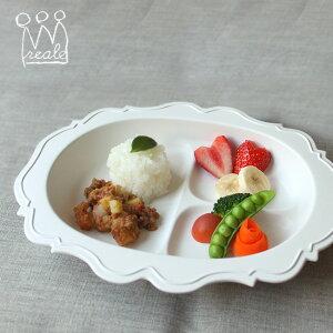 ◎レアーレ 三食皿 ガルソン 白[食器 離乳食 デビュー 誕生日 お祝い ベビー食器 日本製 1歳 2歳 キッズ おすすめ 赤ちゃん Reale] 即納