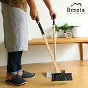 ◎Reszta レシュタ スタンドブルームセット[ほうき ちりとり セット おしゃれ 箒 チリトリ 室内 掃除 ホウキ 玄関 掃…