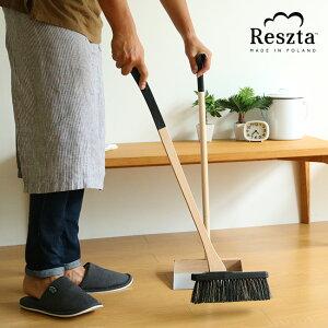 ◎Reszta レシュタ スタンドブルームセット[ほうき ちりとり セット おしゃれ 箒 チリトリ 室内 掃除 ホウキ 玄関 掃除道具] 即納