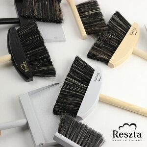 ◎Reszta レシュタ ブルームセットS 3P[ほうき ちりとり セット 卓上ほうき 玄関 箒 チリトリ おしゃれ 室内 掃除 ホウキ 掃除道具] 即納