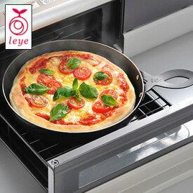 ◎leye レイエ グリルピザプレート LS1502/276670[調理器具 グリル フライパン フライパンで焼く グリルで焼く ピザ グリルパン ピザプレート IH 直火] 1-2W