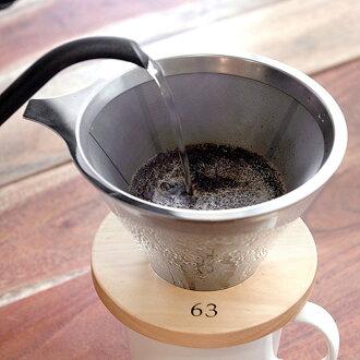 ◎附带63罗克珊不锈钢过滤器的dorippa 0701-003[作为被把有漂亮的kohidorippa圆椎形的咖啡过滤器(不锈钢过滤器)的一个人事情放进去的北欧的厨房用品]