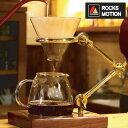 ◎ロックスモーション BRASS 真鍮 珈琲スタンドセット[コーヒースタンド コーヒー ドリップ ドリッパー セット ポット…