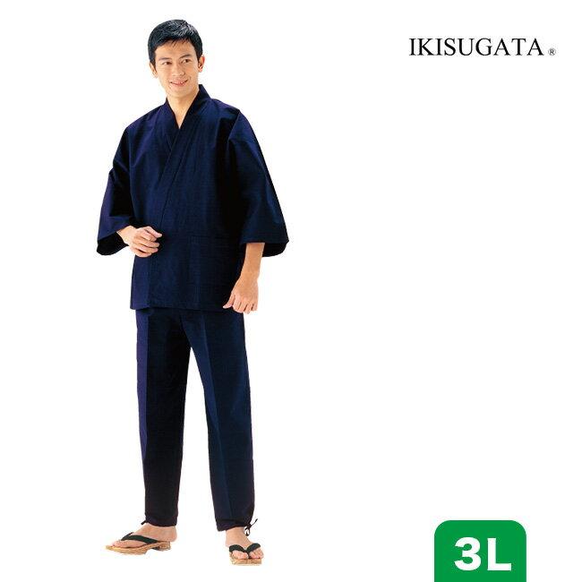 ◎作務衣 本藍染 IKISUGATA 濃紺 3L 2019[大きいサイズの日本製の夏用さむえ 和柄でおしゃれホームウェア 誕生日や父の日プレゼントに 紳士のルームウェアに 国産のサムエ]