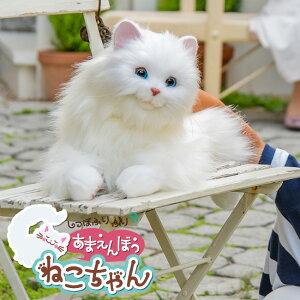 ◎しっぽふりふり あまえんぼう ねこちゃん[おもちゃ オモチャ 玩具 ぬいぐるみ 人形 電子玩具 電子おもちゃ 電子ペット ペットロボット ネコ型ペットロボット 猫型ペットロボット ペット