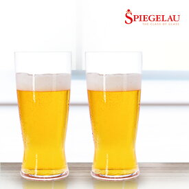 ◎【ギフト対応無料】シュピゲラウ<ビールクラシックス>ラガー 2個セット[ラガービールを楽しむビアグラス 女性・レディースにもおすすめのビールグラス おしゃれな形状のクラシックビールのグラス]