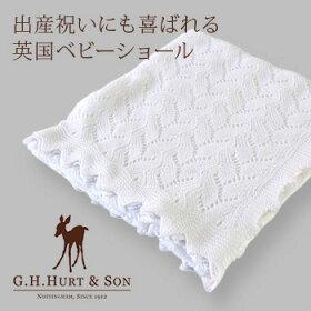 G.H.HURT&SONレースコットンショール[ホワイトジーエイチハートアンドサンイギリスのニットブランドのおしゃれなショールロイヤルベビーベビーショール出産祝いにもおすすめベビー用品]【ポイント1倍】