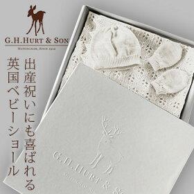 G.H.HURT&SONベビーギフトセットキャットホワイト[イギリスのニットブランドのおしゃれなショールロイヤルベビーベビーショール出産祝いにもおすすめベビー用品ベビーショールと帽子と手袋の3点セット]【ポイント1倍】