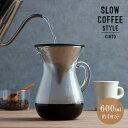 ◎KINTO キントー SCS-04-CC コーヒーカラフェセット ステンレス 27621/236303[ガラス製のカラフェ ホルダーとステン…