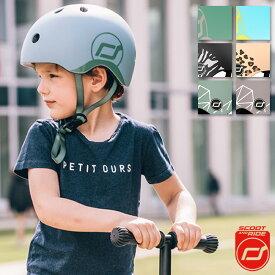 ◎スクートアンドライド ヘルメット XXS-S[ベビー キッズ 子供 ヘルメット おしゃれ 光る 子供用 幼児 子ども こども 安全 子供用ヘルメット 1歳 2歳 3歳 4歳 5歳] 即納