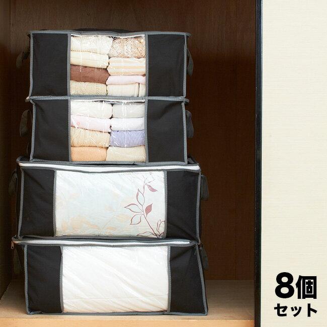 ◎竹炭収納箱 8個セット(レギュラーサイズ4枚・コンパクトサイズ4枚)[消臭・調湿に優れた竹炭シートを使用した洋服を収納するボックス クローゼット・押入収納に便利なケース]【ポイント1倍】
