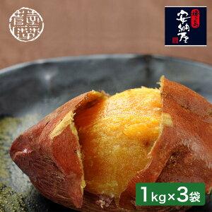 ◎種子島産安納芋 甘蜜焼芋 1kg×3袋 FPA-3K[桜島の溶岩を使った安納芋の焼き芋 冷凍のさつまいもが3kg 鹿児島県産さつまいも おすすめの美味しいさつま芋 糖度が高い甘いやきいも] メーカー直
