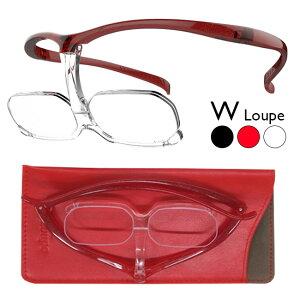 ◎ダブルルーペ[ルーペ メガネ 眼鏡 めがね メガネ型ルーペ 眼鏡型ルーペ 拡大鏡 拡大 鏡 1.62倍 おしゃれ スタイリッシュ シンプル 折りたたみ 持ち運び 軽量 コンパクト 収納 メンズ レディ