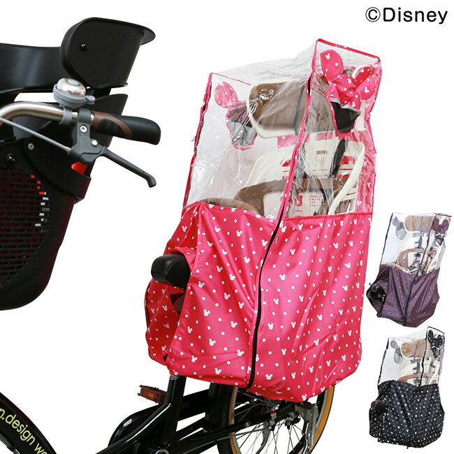 ◎ディズニー サイクルチャイルドシート 風防レインカバー[ディズニーのかわいいチャイルドシートのレインカバー 幼児を乗せる自転車(ママチャリ)のチャイルドシートに リアシートカバー リアレインカバー]