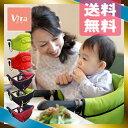 ◎Vita ヴィータ テーブルチェア[赤ちゃんの外食・食事におしゃれなテーブルチェア 折り畳み可能で持ち運びできるベビーチェアは出産祝いに人気 こども用 かわいい椅子]【ポイント1倍】【即納】