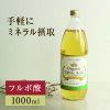 オーガニックフルボ酸原液1000ml[安心の日本製(国内製造)飲み物や食事に混ぜるだけ毎日の健康をサポートするサプリメント無添加の健康食品オーガニックのフルボ酸]