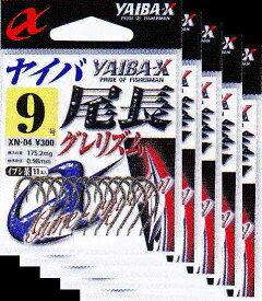 ささめ針 ヤイバ尾長グレリズム 8号 5枚まとめ買い特価 茶 XN-04 (SASAME・ササメ・グレ針)