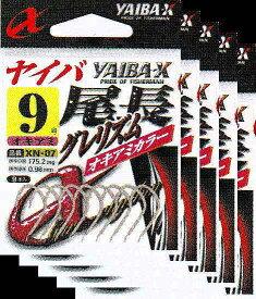 ささめ針 ヤイバ尾長グレリズム 8号 5枚まとめ買い特価 オキアミ XN-07 (SASAME・ササメ・グレ針)