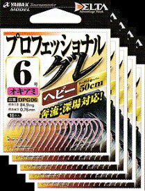ささめ針 プロフェッショナルグレ ヘビー 8号 5枚まとめ買い特価 オキアミ DPG-06 (SASAME・ササメ・グレ針)