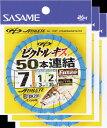 ささめ針 ビクトルキス50本連結仕掛 8号 3枚まとめ買い特価 TOK201(SASAME・ササメ)