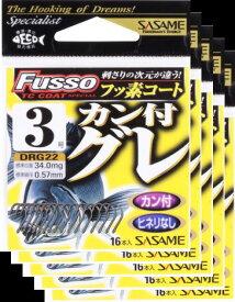 ささめ針 カン付グレ(TCフッ素コート)8号 5枚まとめ買い特価 DRG22(SASAME・ササメ)