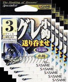 ささめ針 グレ小針送り呑ませ 3号 5枚まとめ買い特価 茶 KO-04 (SASAME・ササメ・グレ針)