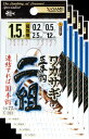 ささめ針 ワカサギ 二組 1 鈎・細地袖 5枚まとめ買い特価 C-203(SASAME・ササメ)