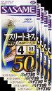 『今なら送料無料!』 ささめ針 アスリートキス50本結び 4号 イエローハリス 3枚まとめ買い特価 A-172 (SASAME・ササメ)