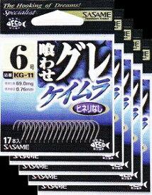 ささめ針 喰わせグレ 8号 ケイムラ 5枚まとめ買い特価 KG-11 (SASAME・ササメ)