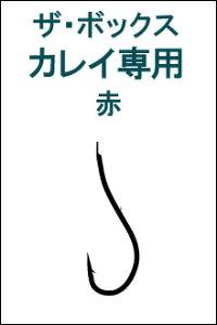 がまかつ ザ・ボックス カレイ専用 12号 赤 66817(gamakatsu・がまかつ)