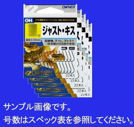 オーナーばり OH 茶ジャスト・キス 5号 5枚まとめ買い特価 13100(owner・投釣・海水)