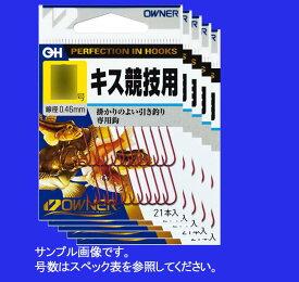 オーナーばり OH キス競技用 12号 5枚まとめ買い特価 10145(owner・投釣・海水)