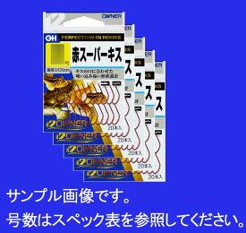 オーナーばり OH 赤 スーパーキス 5号 5枚まとめ買い特価 10255(owner・投釣・海水)
