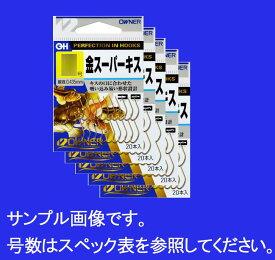 オーナーばり OH 金 スーパーキス 5号 5枚まとめ買い特価 10256(owner・投釣・海水)