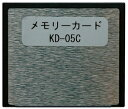 KD05−C 本多電子 HONDEX GPS魚群探知機用 メモリカード